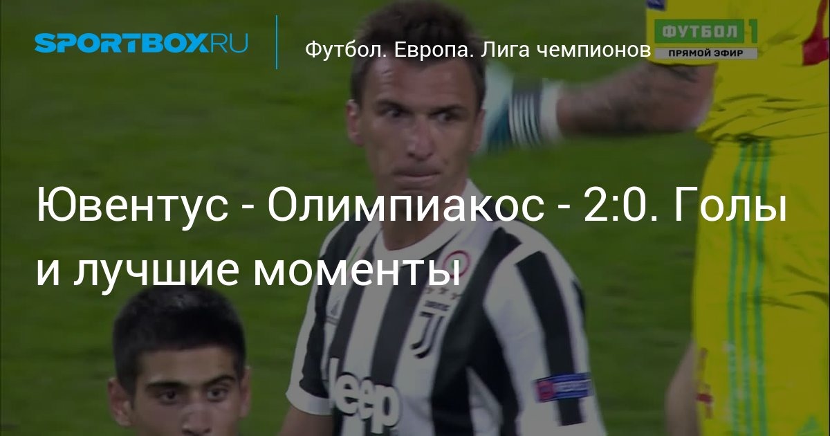 Футбол олимпиакос ювентус