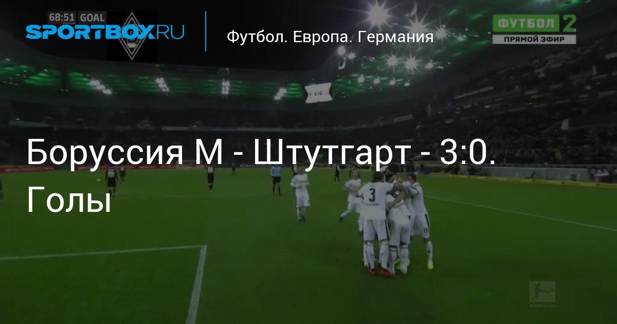 Боруссия м штутгарт 2- 3 голы видео