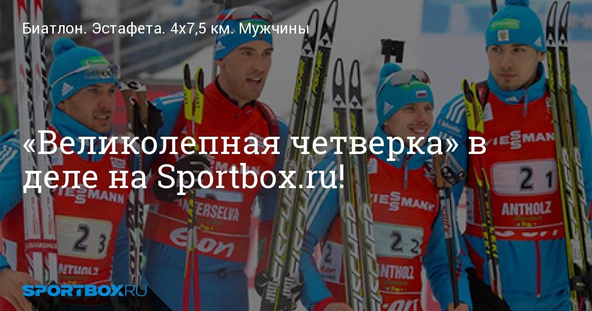 Спортбокс биатлон новости сегодня