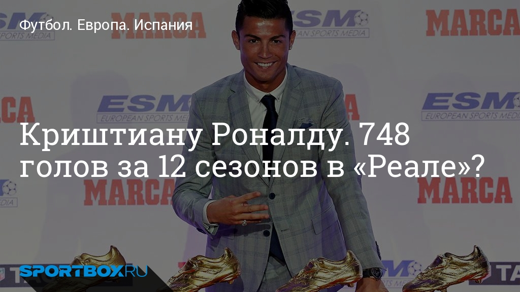 Сколько голов забил роналдо за всю карьеру [PUNIQRANDLINE-(au-dating-names.txt) 57