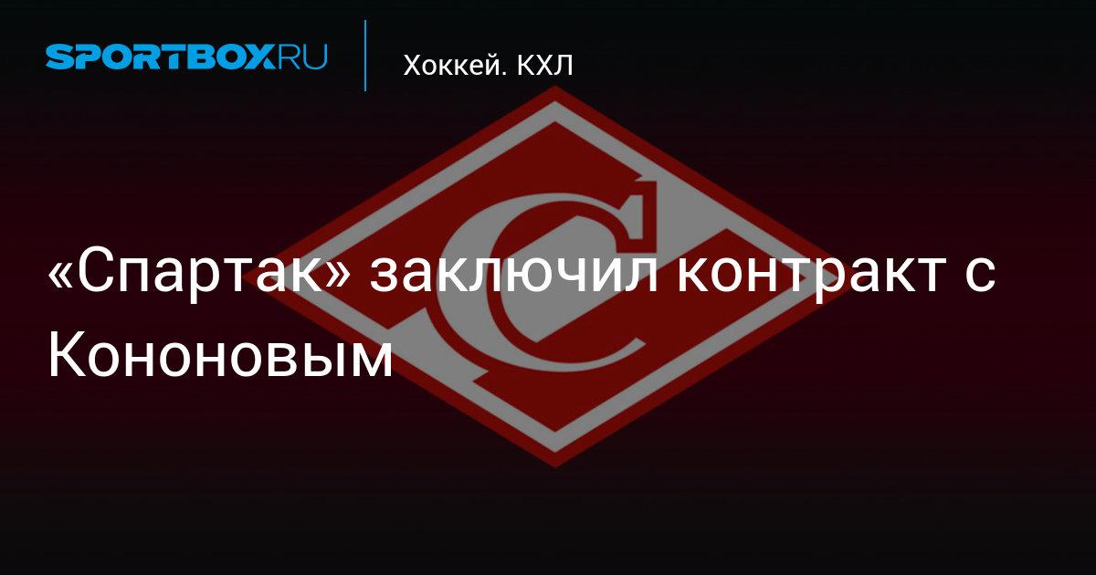 Spartak signed a Kononov contract