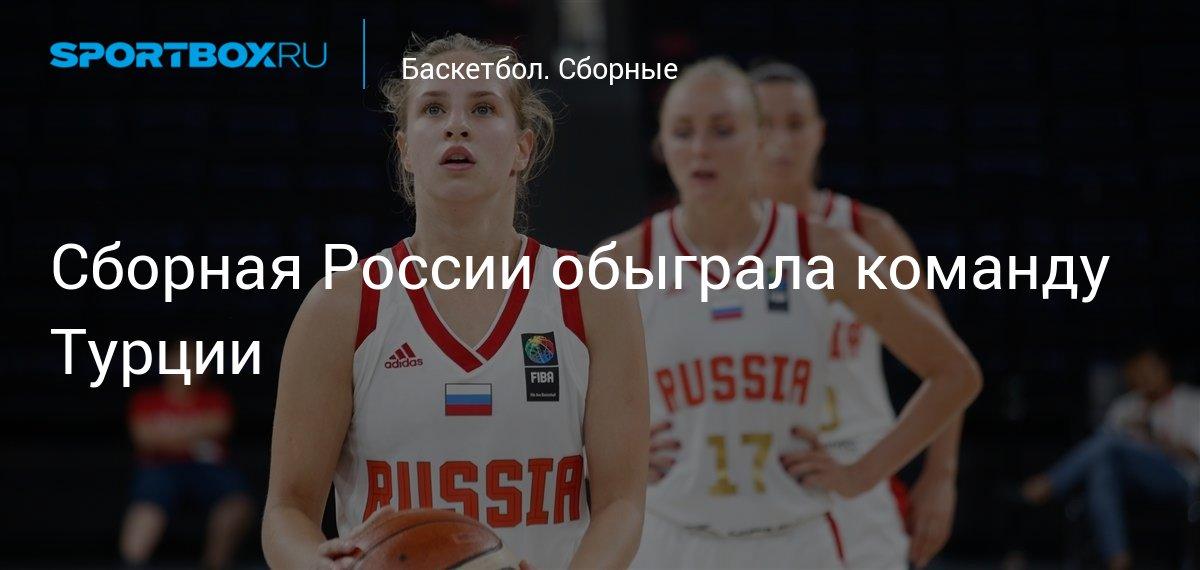 97fbb366 Сборная России обыграла команду Турции
