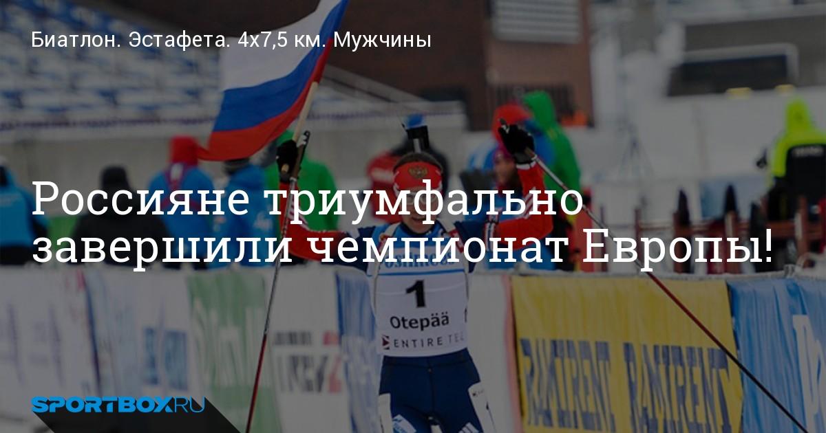 Биатлон. Россияне триумфально завершили чемпионат Европы!