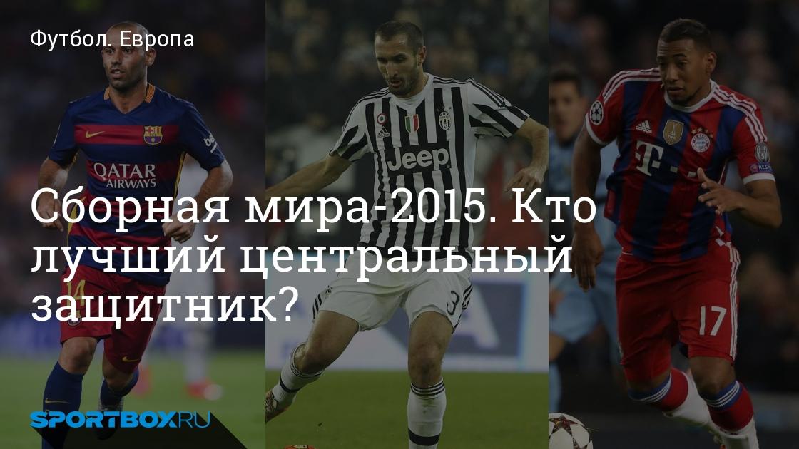 особенность газовых лучшие центральные защитники мира по футболу Татьяна