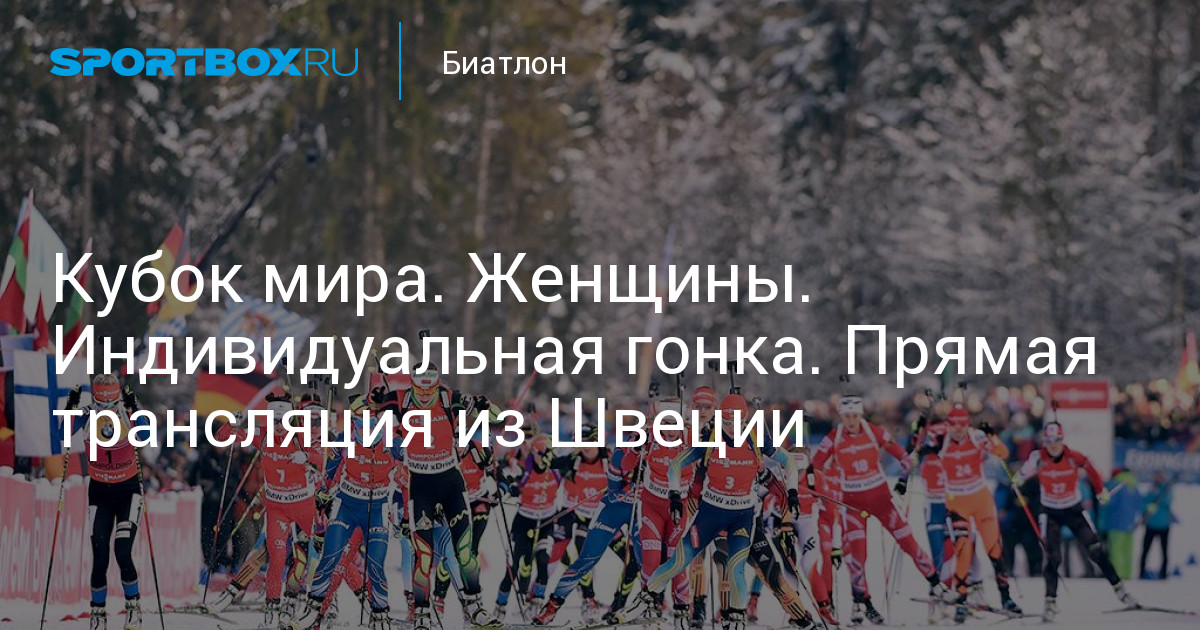 Спортбокс биатлон гонка преследования смотреть онлайн игры гонки на машинах зомби онлайн