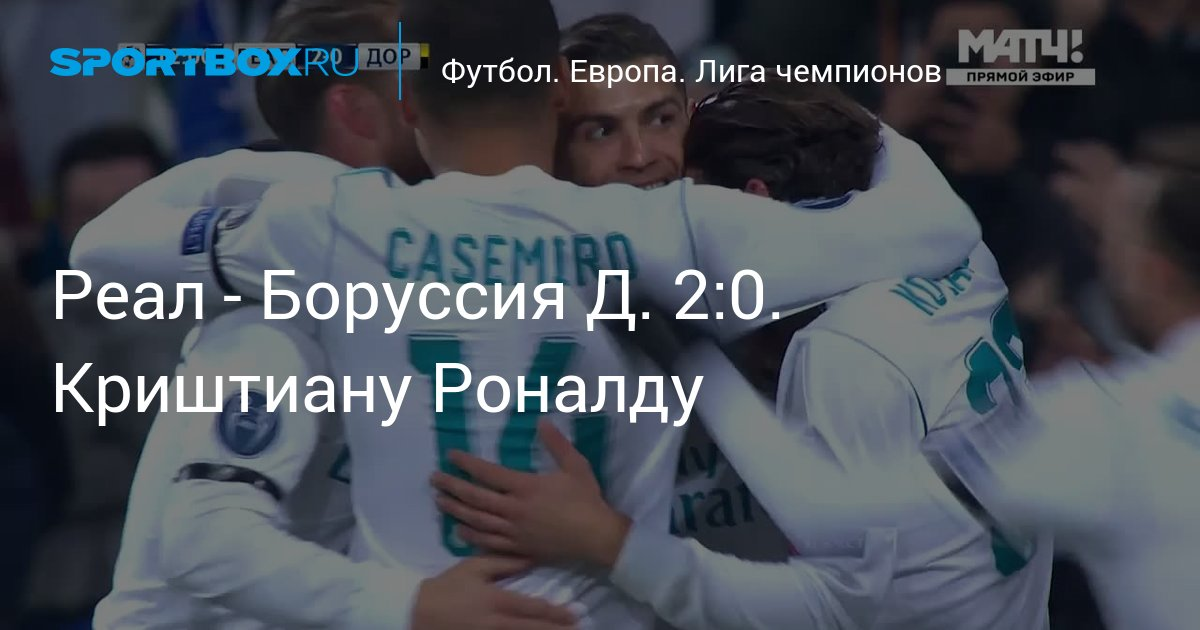 Боруссия реал 2 0 голы