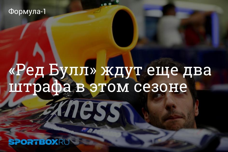Формула 1. «Ред Булл» ждут еще два штрафа в этом сезоне