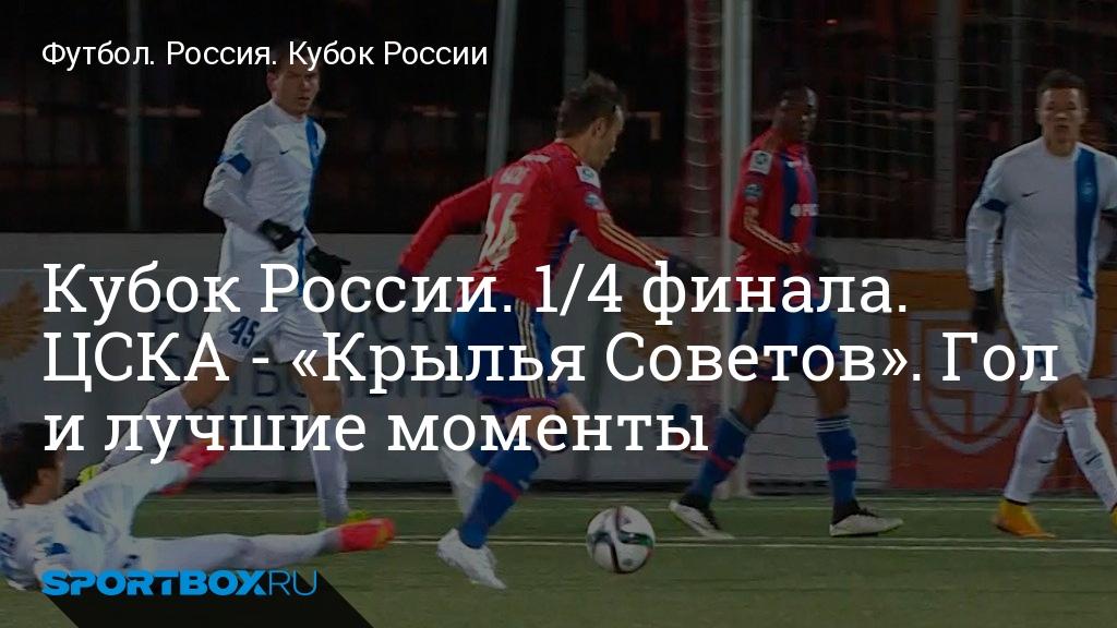 является футбол кубок россии 1 4 финала Comazo Немецкая