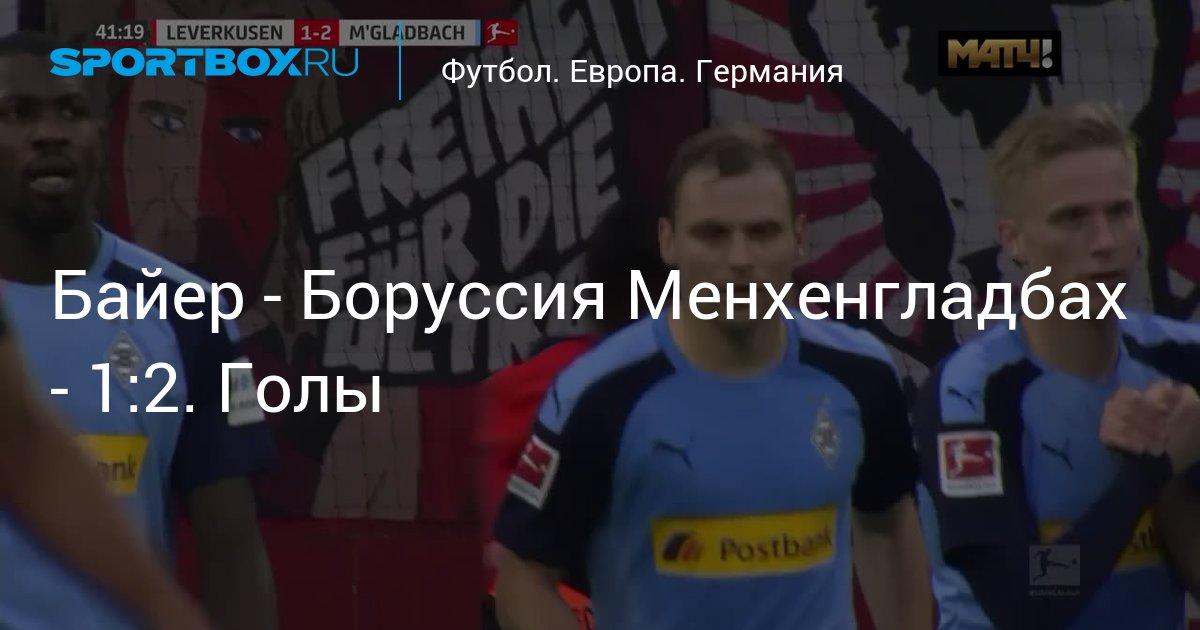 Динамо киев- боруссия мёнхенгладбах 1- 2. видео