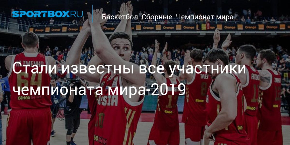6eed664d Стали известны все участники чемпионата мира-2019