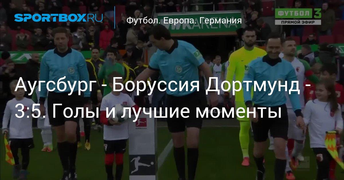 Боруссия дортмунд реал мадрид 4- 1 голы