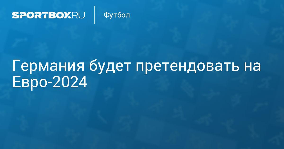 таблица сборная россии евро 2016