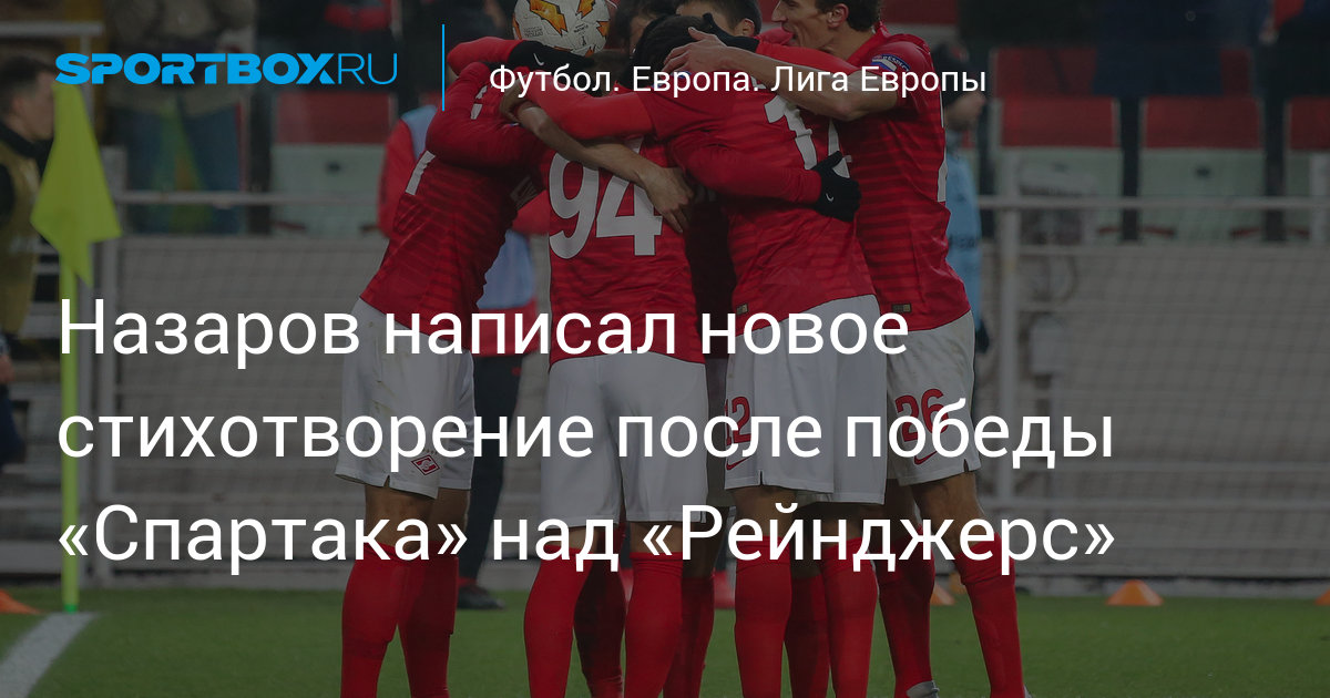"""Nazarov wrote a new poem after the victory of """"Spartacus"""" over the """"Rangers"""""""
