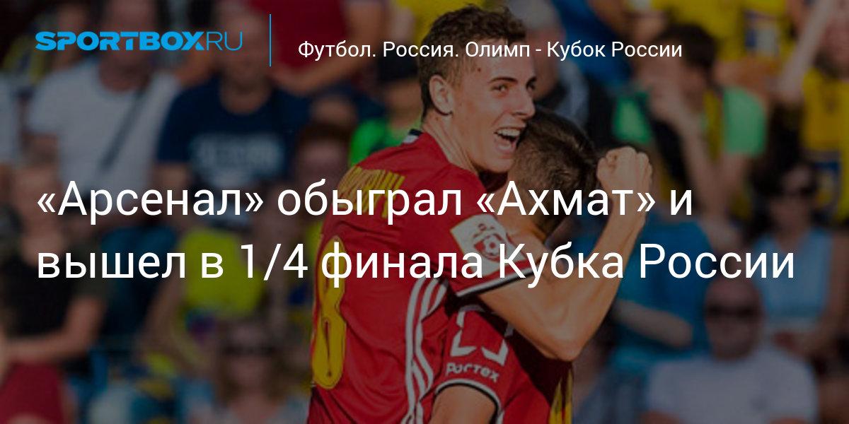 «Арсенал» обыграл «Ахмат» и вышел в 1/4 финала Кубка России
