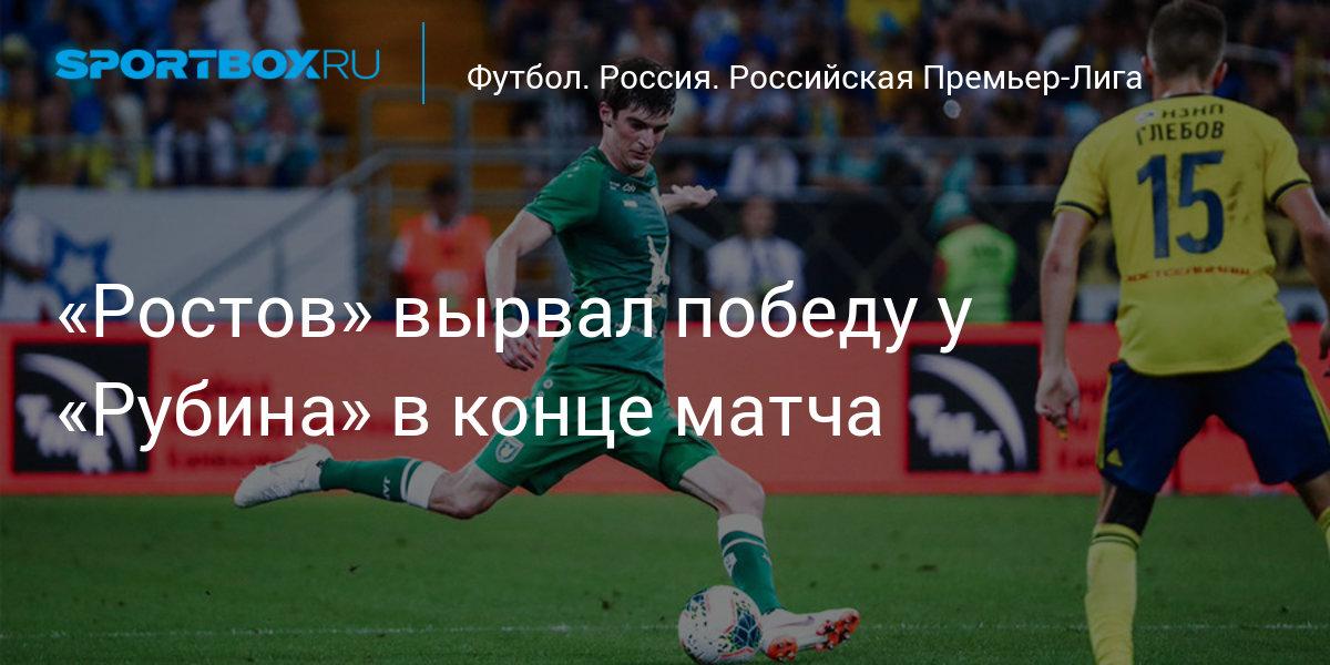 «Ростов» вырвал победу у «Рубина» в конце матча - news.Sportbox.ru