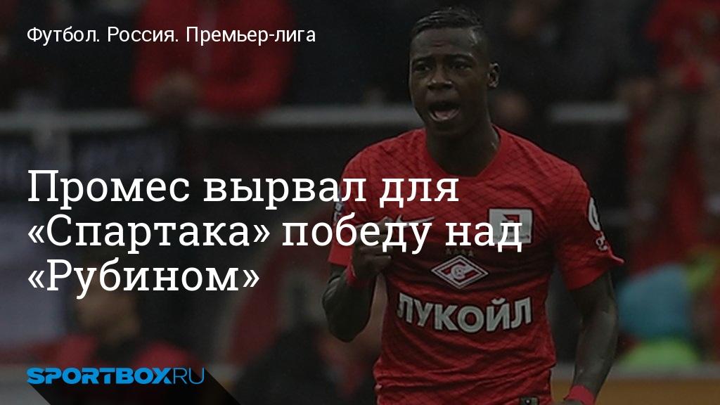 Футбол. Промес вырвал для «Спартака» победу над «Рубином»