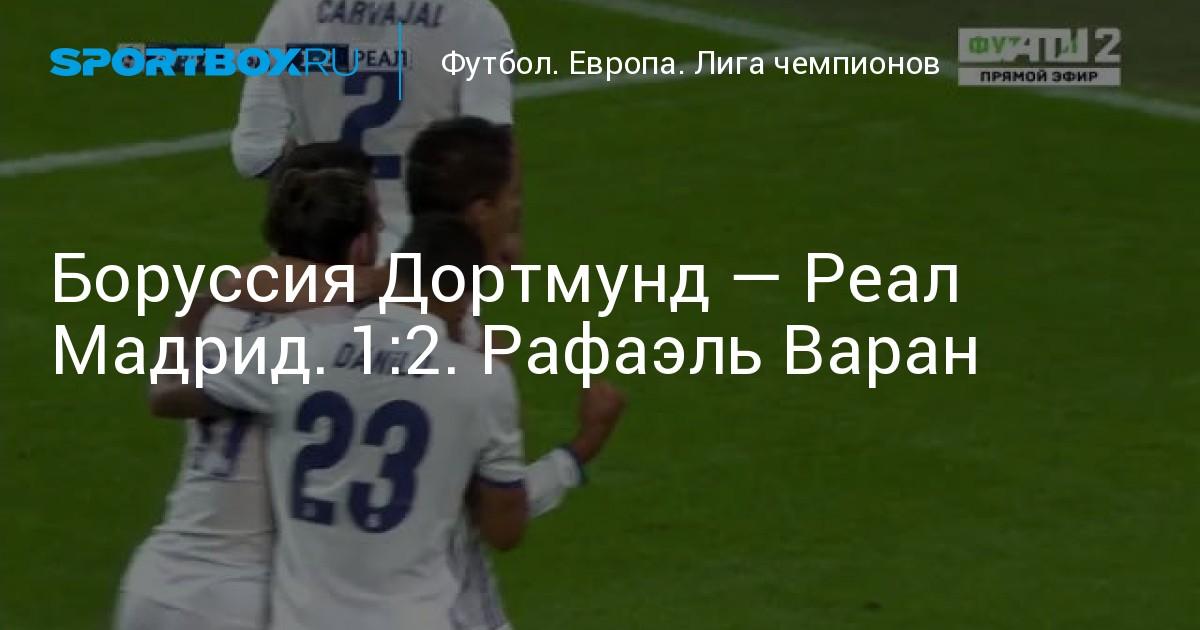 Реал мадрид боруссия дортмунд футбол 1