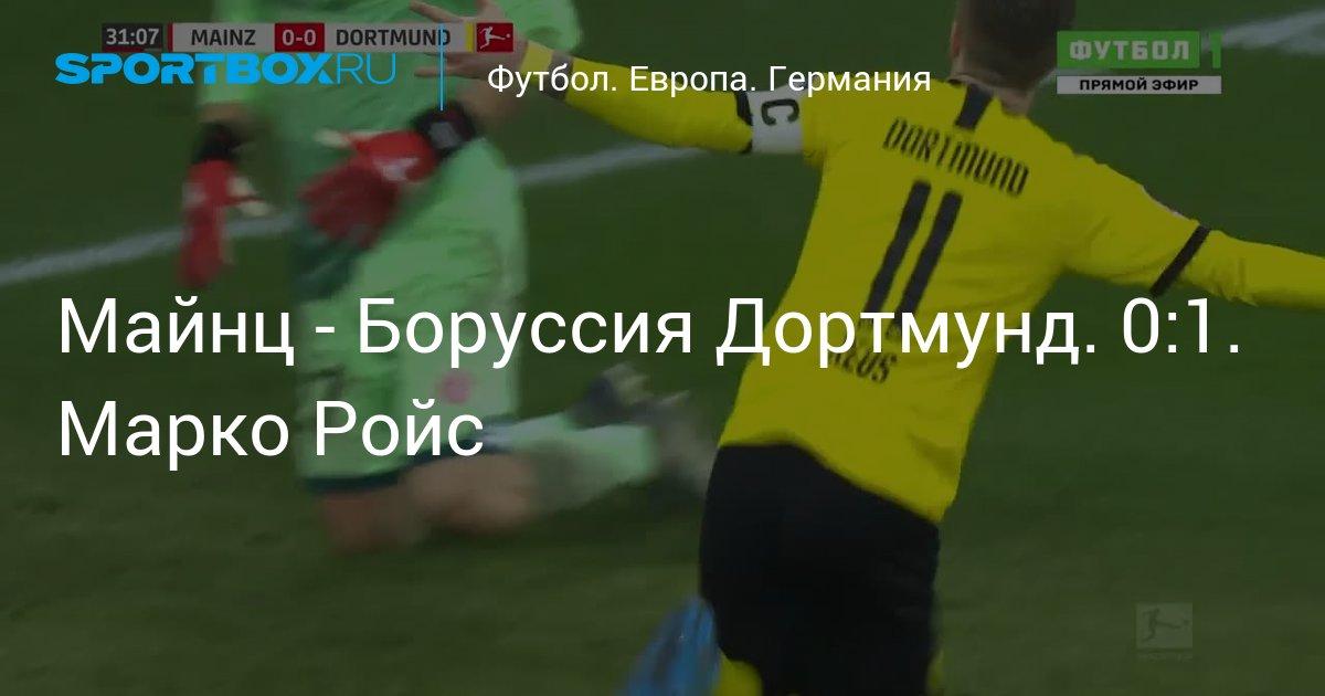 Майнц- боруссия результат матча