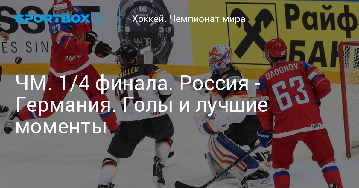 Ставка Хоккей Россия Чм