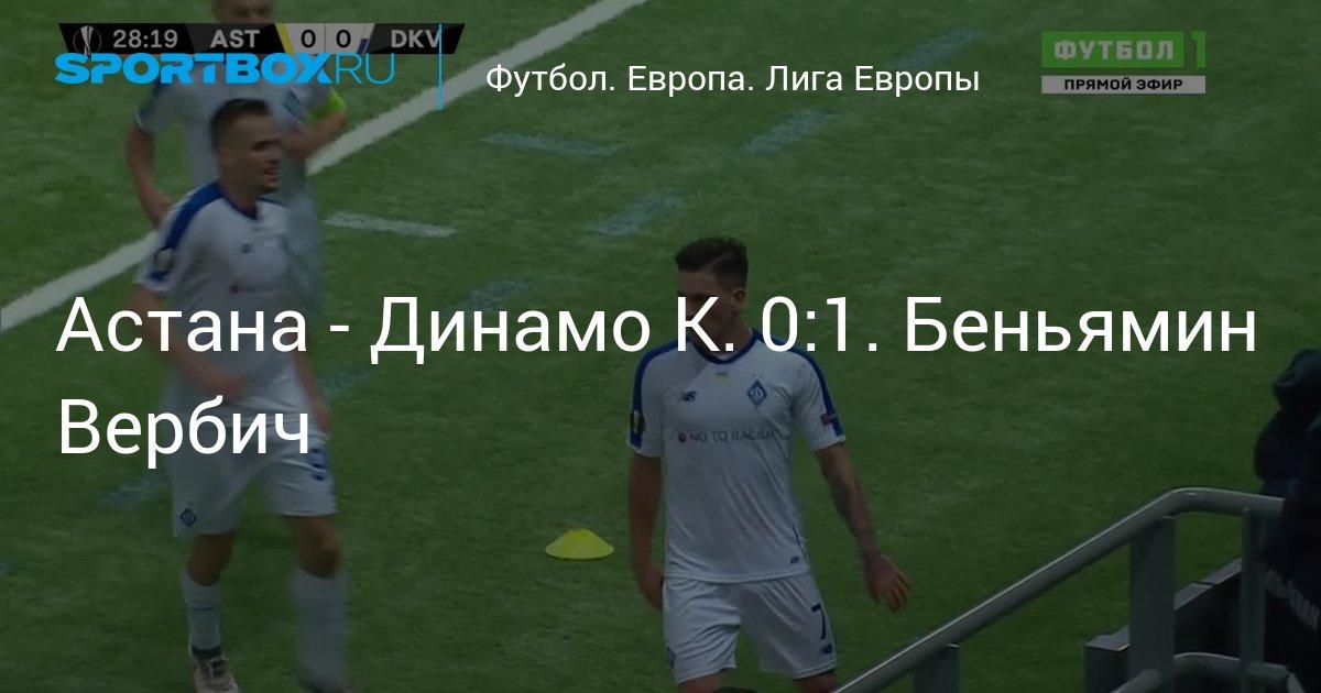 Динамо киев боруссия м прямой эфир