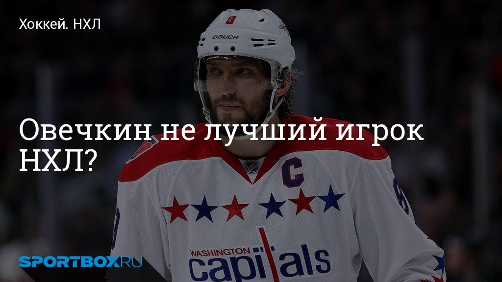 Хоккей. Овечкин не лучший игрок НХЛ?