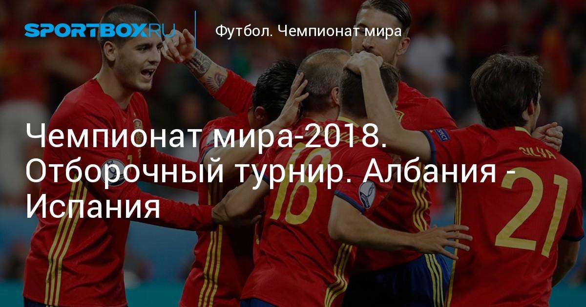 Футбол Квалификация Чемпионат Мира 2018