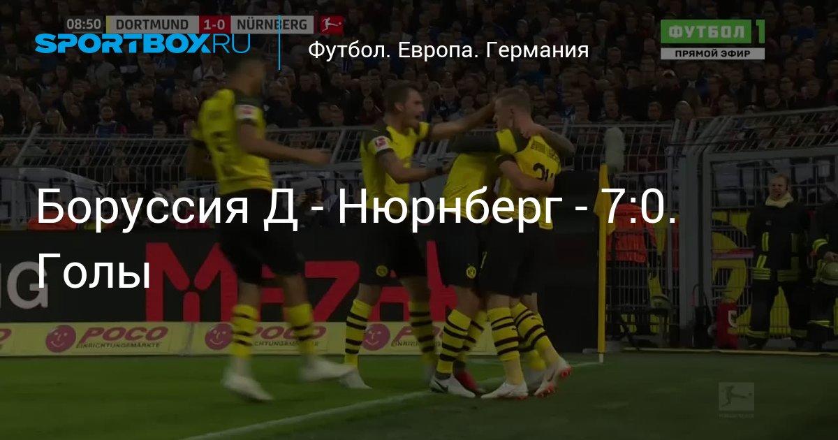 Боруссия дортмунд нюрнберг видео игры