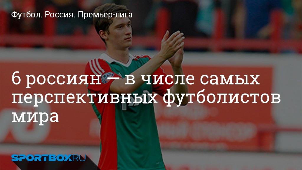 Футбол. 6 россиян — в числе самых перспективных футболистов мира