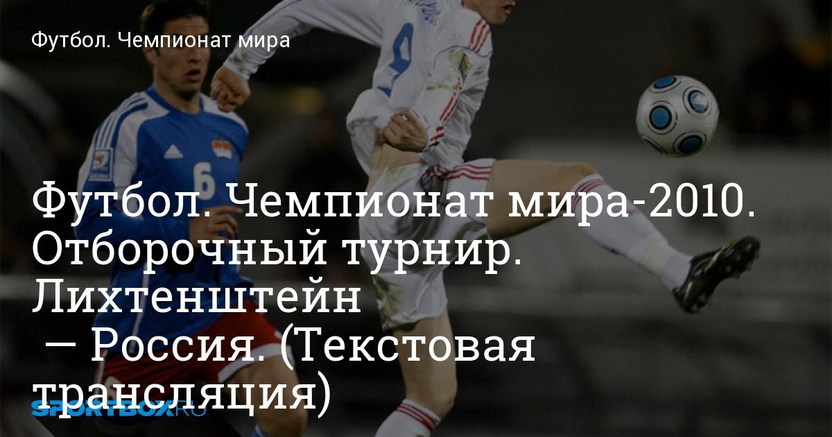 Чемпионат мира футбол трансляции россия