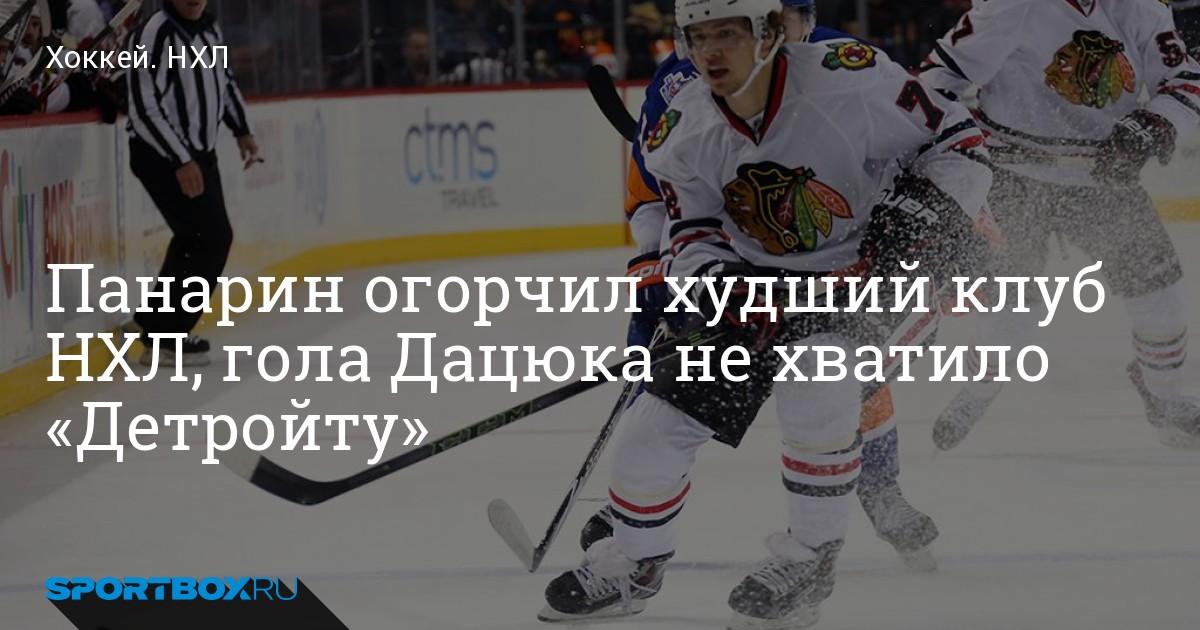 Хоккей. Панарин огорчил худший клуб НХЛ, гола Дацюка не хватило «Детройту»