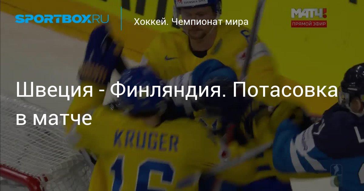 дивизион 1 швеция хоккей