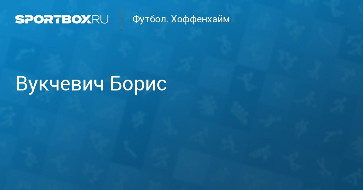 Vukcevic футболист хоффенхайм
