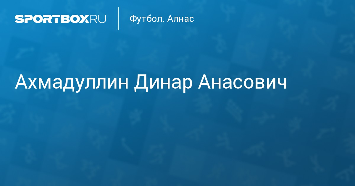 ахмадуллин динар рамилевич уфаойл биография