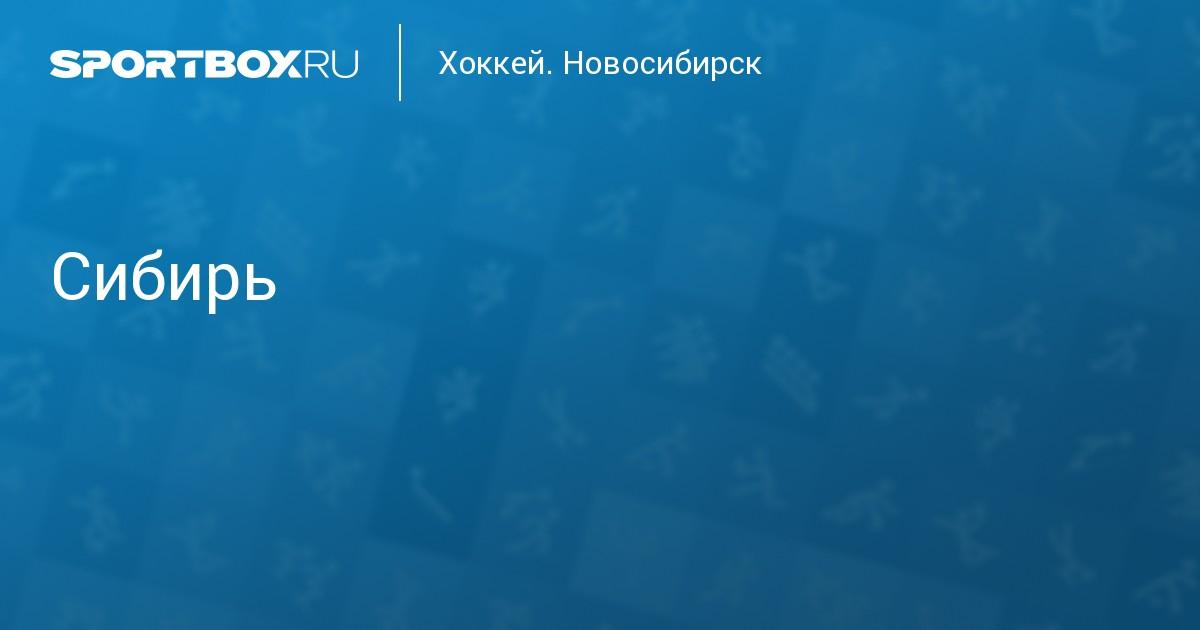 Сибирь последняя игра счет [PUNIQRANDLINE-(au-dating-names.txt) 63