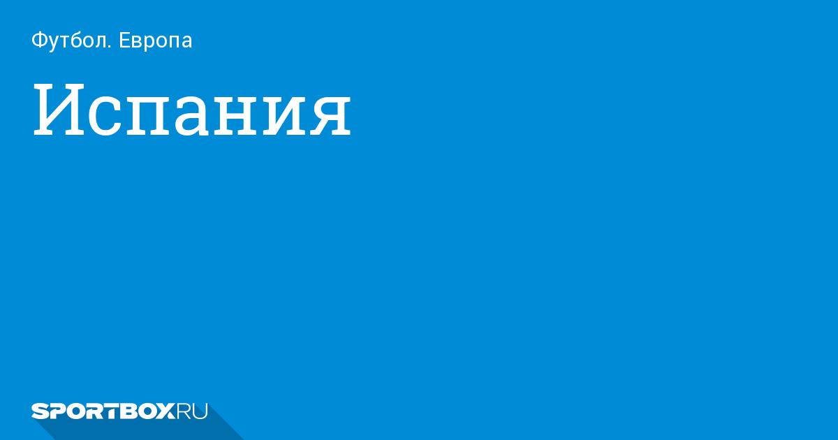 Sportbox. ru онлайн трансляции футбол чемпионат испании смотреть онлайн