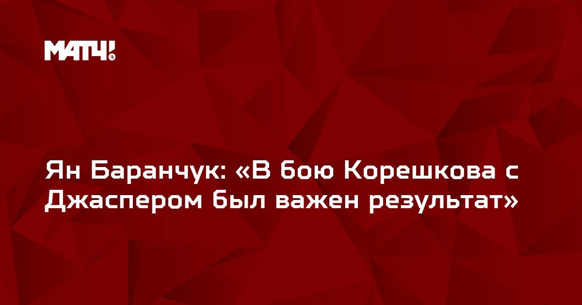 Ян Баранчук: «В бою Корешкова с Джаспером был важен результат»