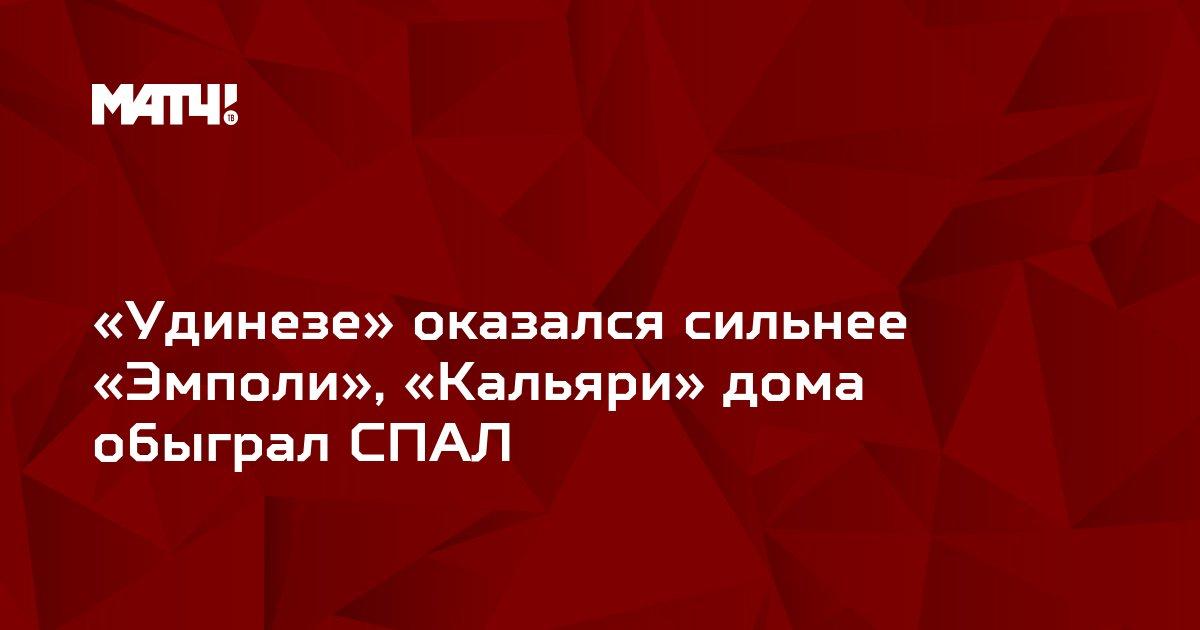 «Удинезе» оказался сильнее «Эмполи», «Кальяри» дома обыграл СПАЛ