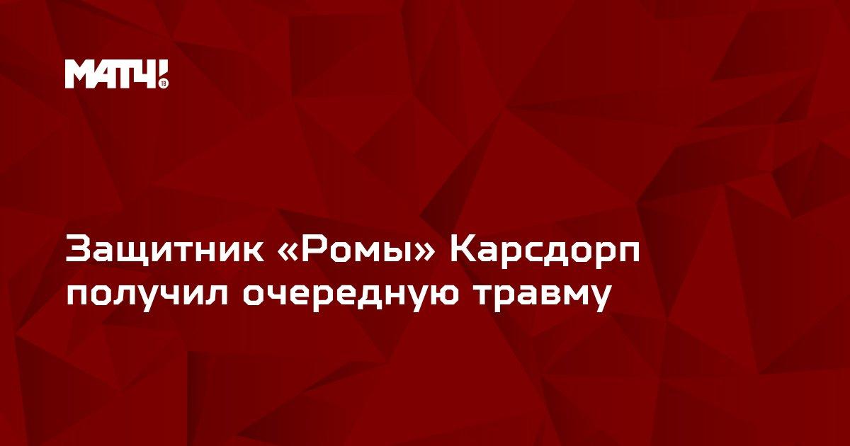 Защитник «Ромы» Карсдорп получил очередную травму