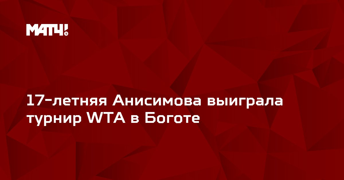 17-летняя Анисимова выиграла турнир WTA в Боготе