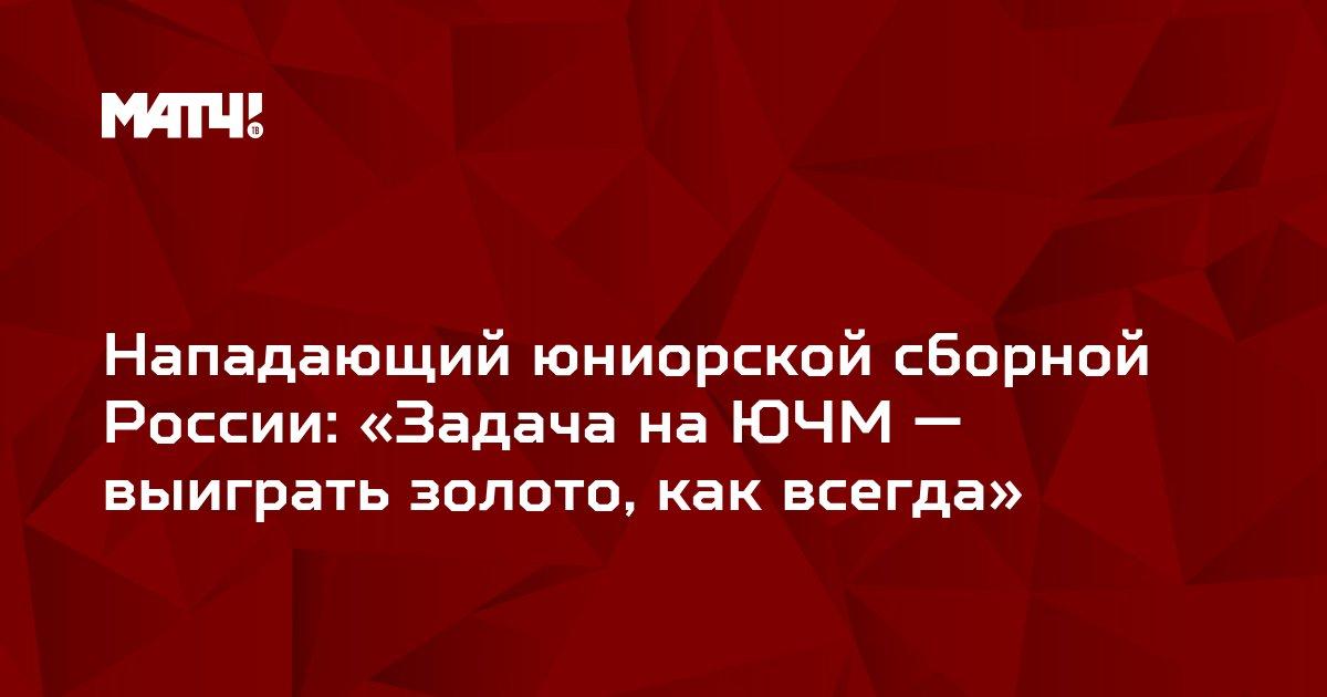 Нападающий юниорской сборной России: «Задача на ЮЧМ — выиграть золото, как всегда»
