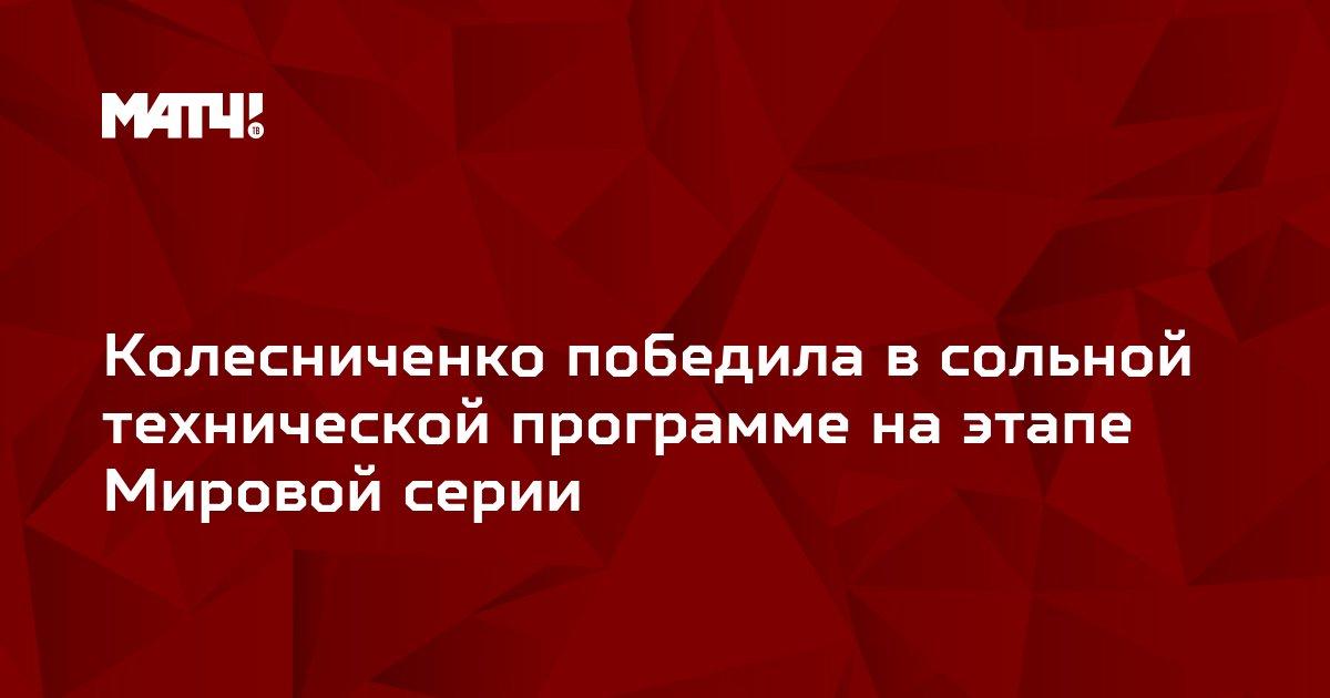 Колесниченко победила в сольной технической программе на этапе Мировой серии