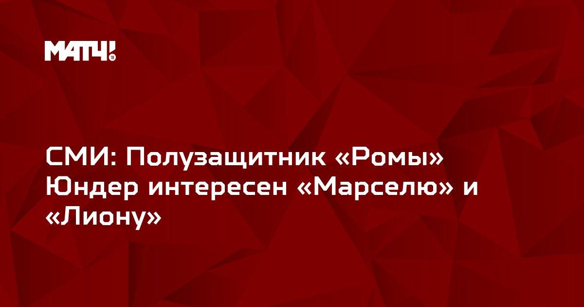 СМИ: Полузащитник «Ромы» Юндер интересен «Марселю» и «Лиону»
