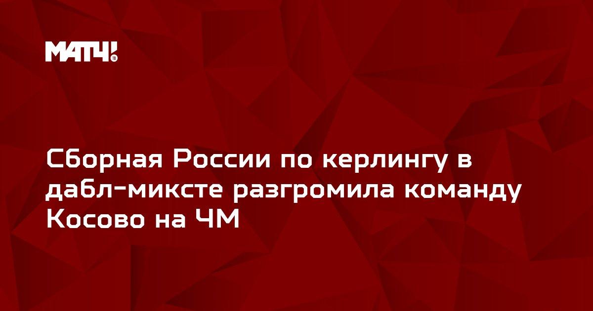 Сборная России по керлингу в дабл-миксте разгромила команду Косово на ЧМ