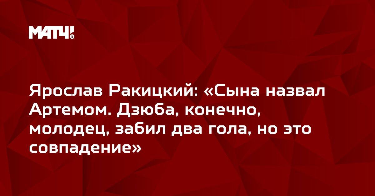 Ярослав Ракицкий: «Сына назвал Артемом. Дзюба, конечно, молодец, забил два гола, но это совпадение»