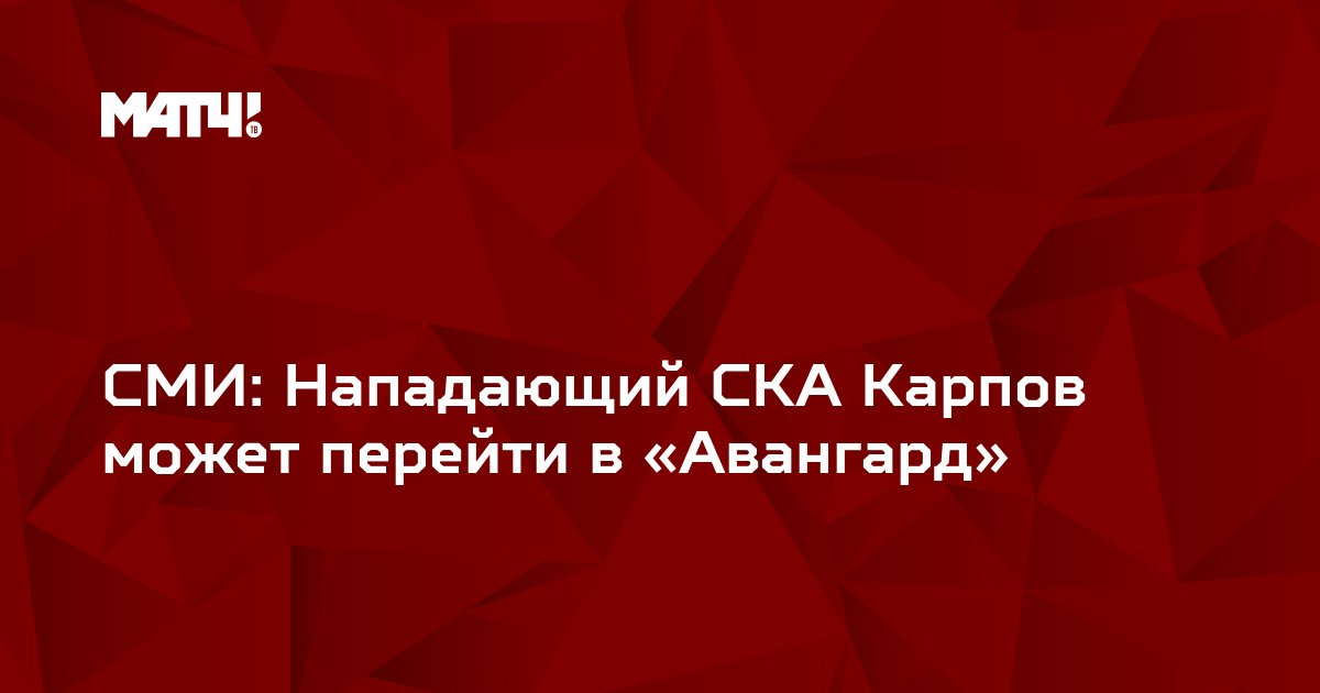 СМИ: Нападающий СКА Карпов может перейти в «Авангард»