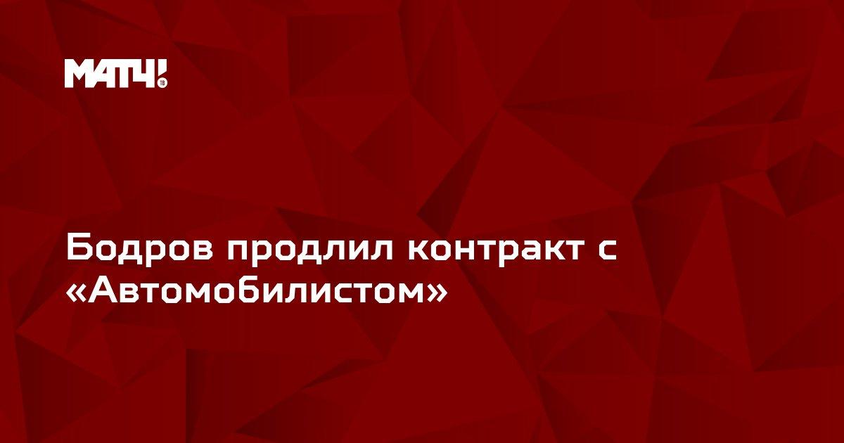 Бодров продлил контракт с «Автомобилистом»