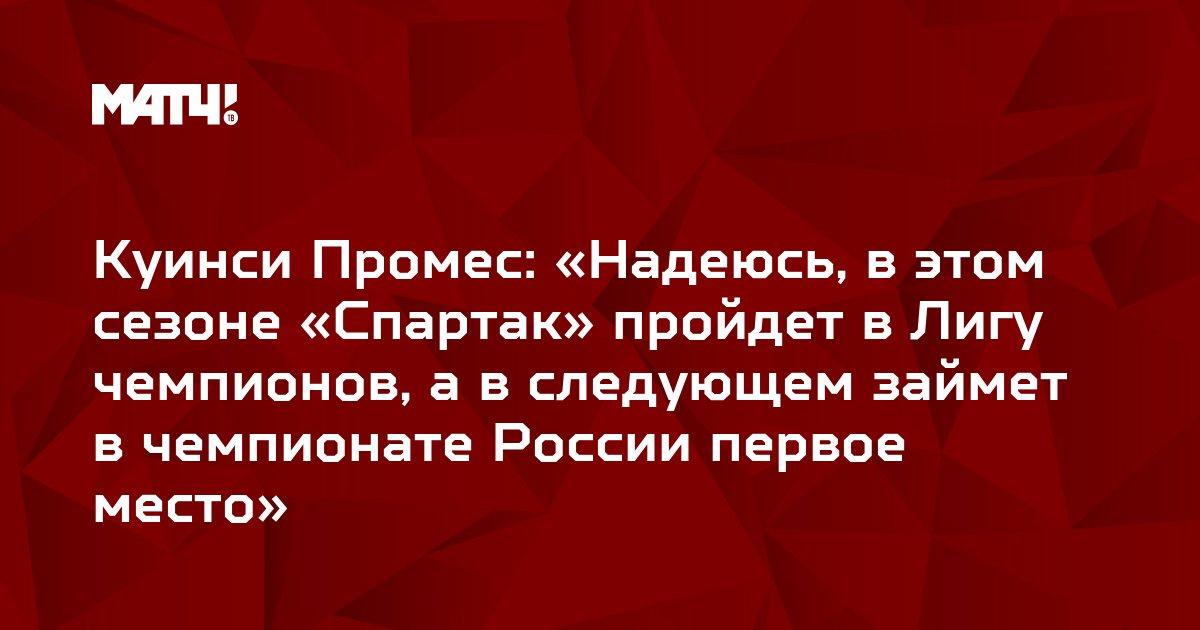 Куинси Промес: «Надеюсь, в этом сезоне «Спартак» пройдет в Лигу чемпионов, а в следующем займет в чемпионате России первое место»