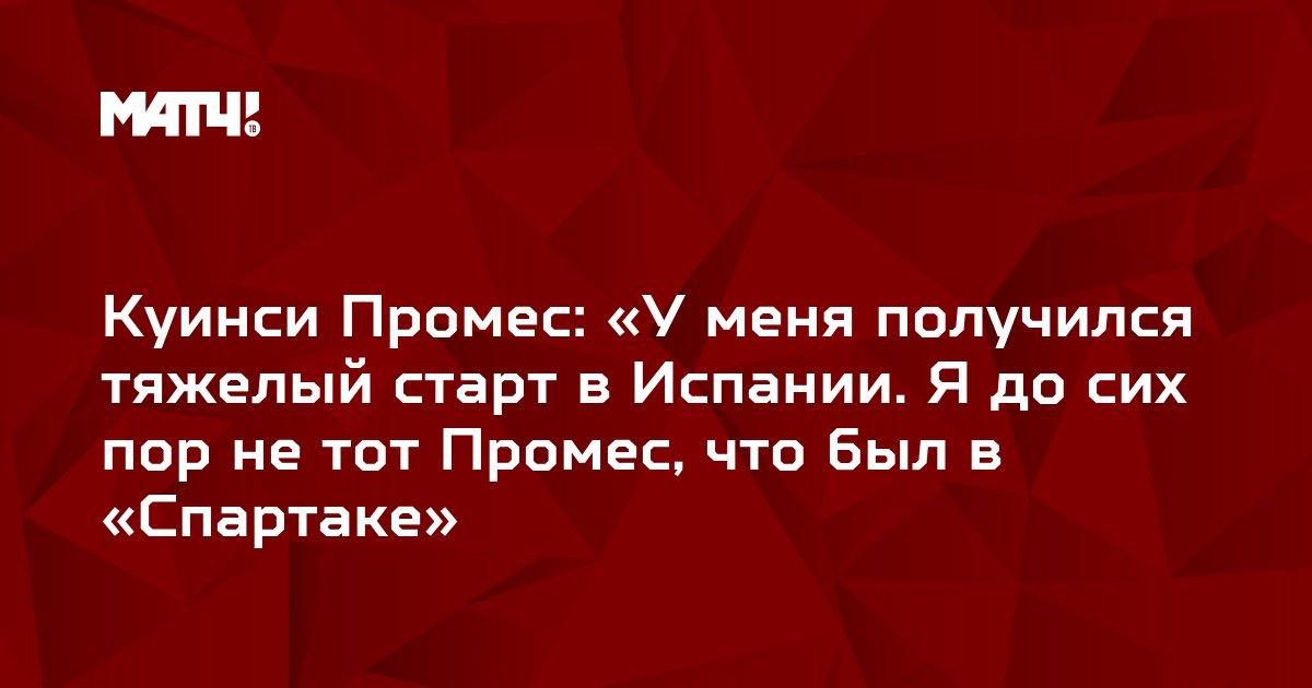 Куинси Промес: «У меня получился тяжелый старт в Испании. Я до сих пор не тот Промес, что был в «Спартаке»