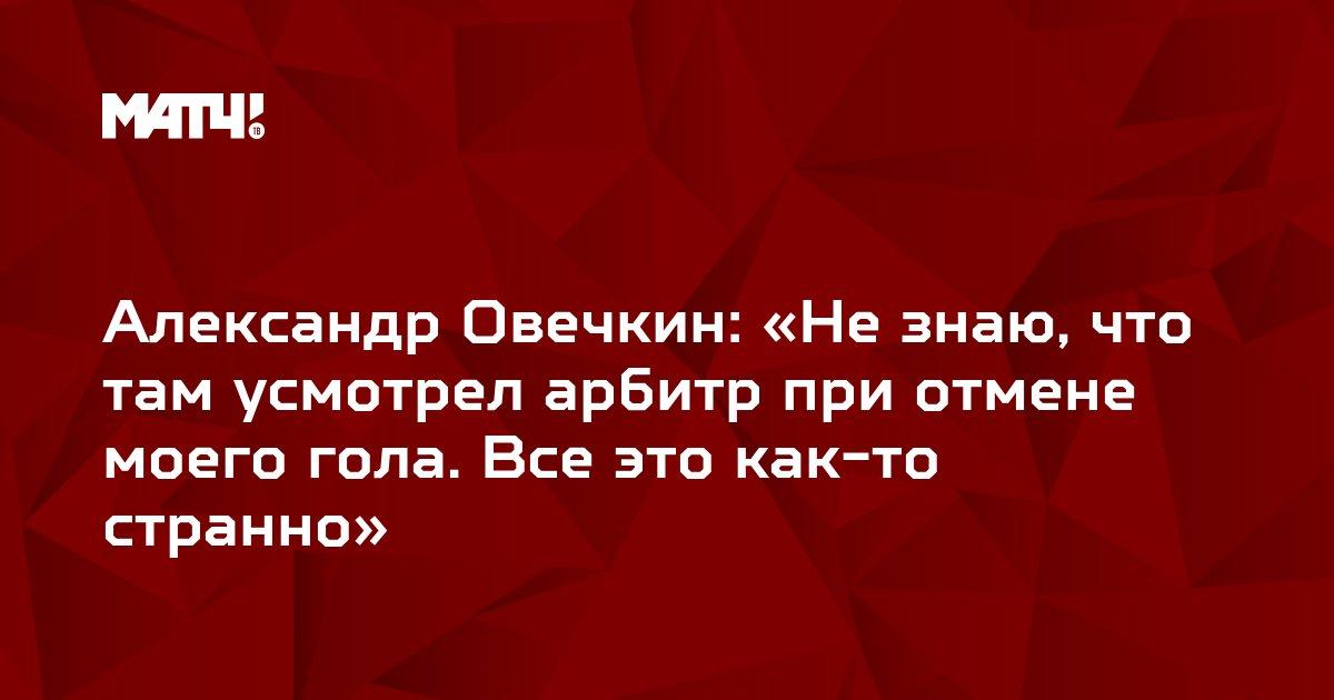 Александр Овечкин: «Не знаю, что там усмотрел арбитр при отмене моего гола. Все это как-то странно»
