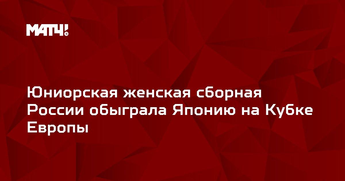 Юниорская женская сборная России обыграла Японию на Кубке Европы